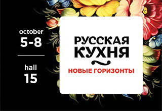 Main stage: Russian cuisine — new horizons